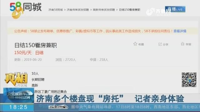 """【真相】济南多个楼盘现""""房托"""" 记者亲身体验"""
