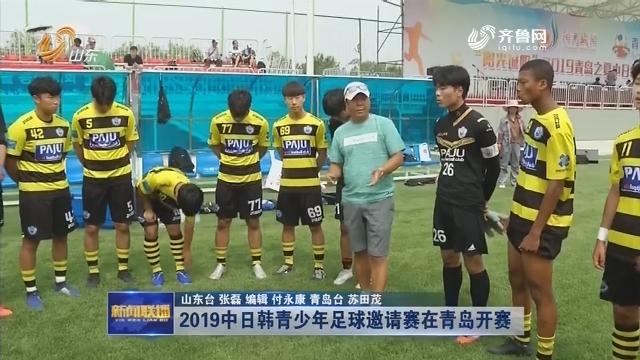 2019中日韩青少年足球邀请赛在青岛开赛
