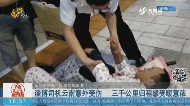 淄博司机云南意外受伤 三千公里归程感受暖意浓