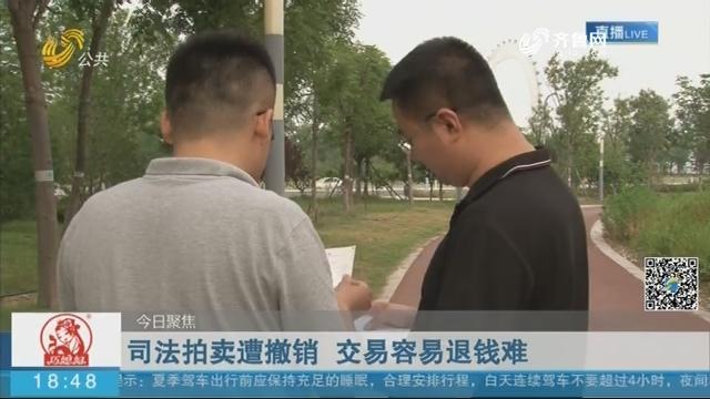 【今日聚焦】潍坊:司法拍卖遭撤销 交易容易退钱难
