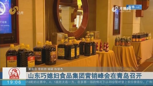 山东巧媳妇食品集团营销峰会在青岛召开