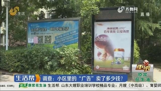 """【重磅】济南:调查 小区里的""""广告""""卖了多少钱?"""
