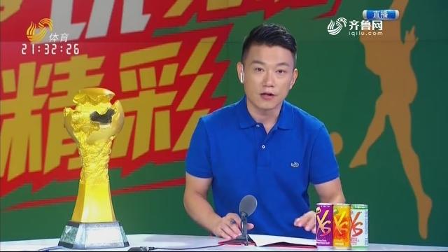 山东鲁能泰山VS天津天海(下)