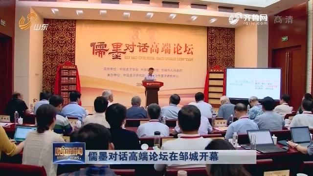 儒墨对话高端论坛在邹城开幕