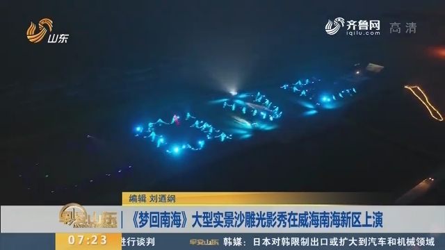 《梦回南海》大型实景沙雕光影秀在威海南海新区上演