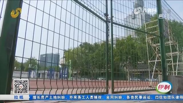 淄博:学校操场该不该开放