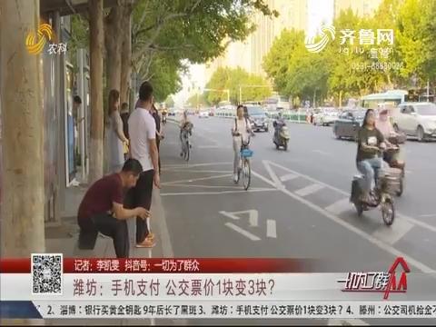 潍坊:手机支付 公交票价1块变3块?
