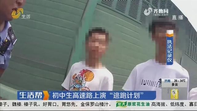 """青岛:初中生高速路上演""""逃跑计划"""""""