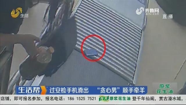 """淄博:过安检手机滑出 """"贪心男""""顺手牵羊"""