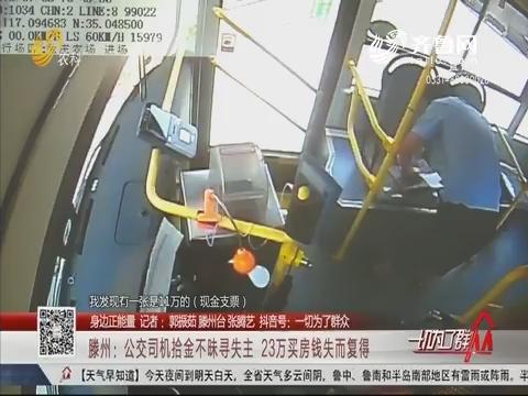 【身边正能量】滕州:公交司机拾金不昧寻失主 23万买房钱失而复得