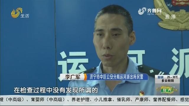 济宁:报警 有人聚众吸毒还带着刀