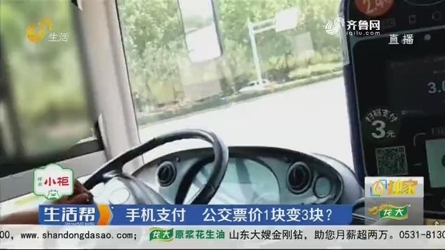 【独家】潍坊:手机支付 公交票价1块变3块?