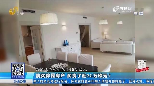 青岛:购买移民房产 买贵了近30万欧元?