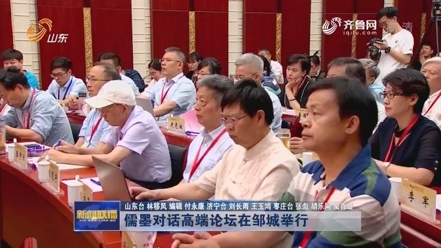 儒墨对话高端论坛在邹城举行