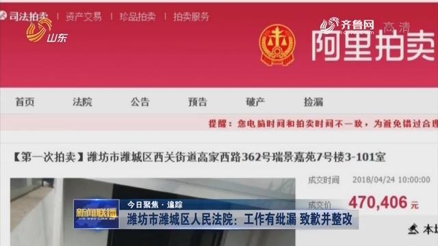 【今日聚焦 追踪】潍坊市潍城区人民法院:工作有纰漏 致歉并整改