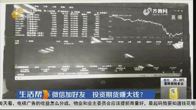 济南:微信加好友 投资期货赚大钱?