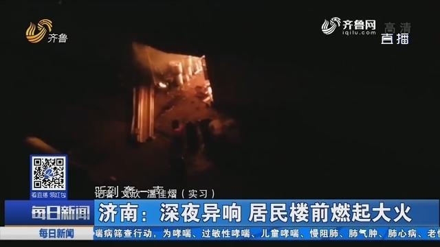 济南:深夜异响 居民楼前燃起大火