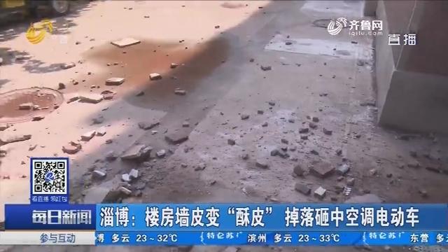 """淄博:楼房墙皮变""""酥皮"""" 掉落砸中空调电动车"""