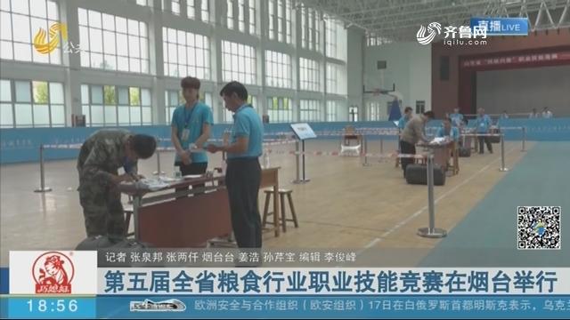 第五届全省粮食行业职业技能竞赛在烟台举行