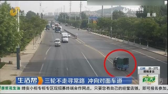 潍坊:三轮不走寻常路 冲向对面车道