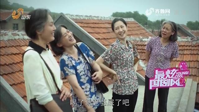 20190718《最炫国剧风》:你笑起来真好看