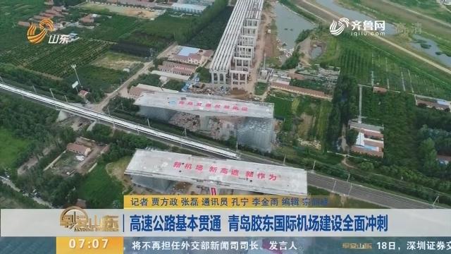 高速公路基本贯通 青岛胶东国际机场建设全面冲刺