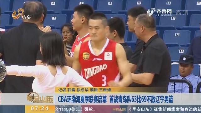 CBA环渤海夏季联赛启幕 首战青岛队63比69不敌辽宁男篮