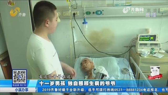 济南:十一岁男孩 独自照顾生病的爷爷