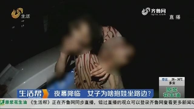潍坊:夜幕降临 女子为啥抱娃坐路边?
