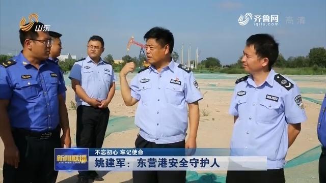 【不忘初心 牢记使命】姚建军:东营港安全守护人