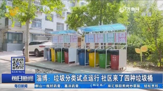 淄博:垃圾分类试点运行 社区来了四种垃圾桶