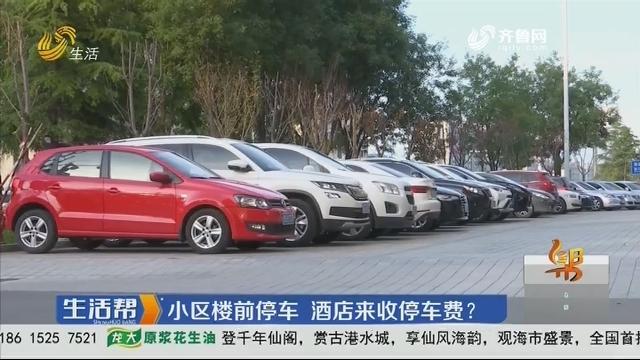 潍坊:小区楼前停车 酒店来收停车费?