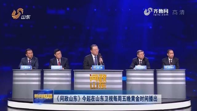《问政山东》今起在山东卫视每周五晚黄金时间播出