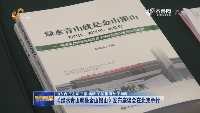 《绿水青山就是金山银山》发布座谈会在北京举行