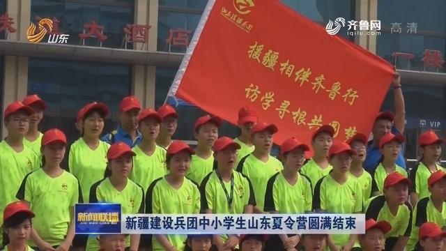 新疆建设兵团中小学生山东夏令营圆满结束
