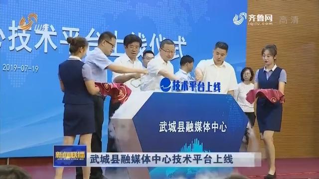武城县融媒体中心技术平台上线