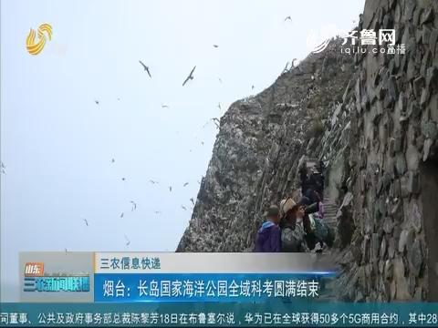 【三农信息快递】烟台:长岛国家海洋公园全域科考圆满结束