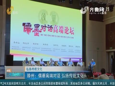 【弘扬传统文化】滕州:儒墨高端对话 弘扬传统文化
