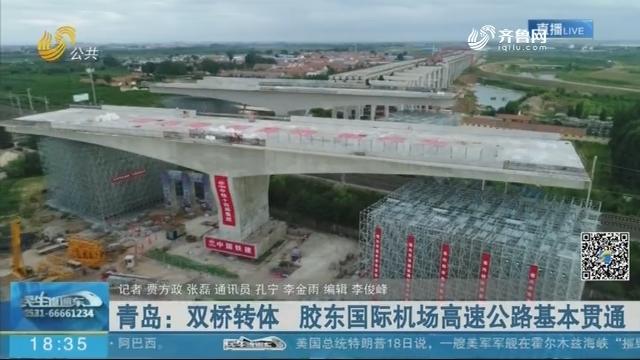 青岛:双桥转体 胶东国际机场高速公路基本贯通