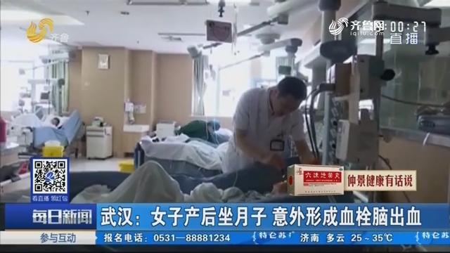 武汉:女子产后坐月子 意外形成血栓脑出血