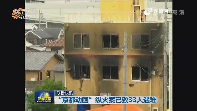 """【联播快讯】""""京都动画""""纵火案已致33人遇难"""