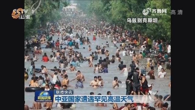 【联播快讯】中亚国家遭遇罕见高温天气