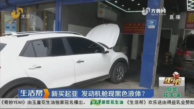 【重磅】淄博:新买起亚 发动机舱现黑色液体?