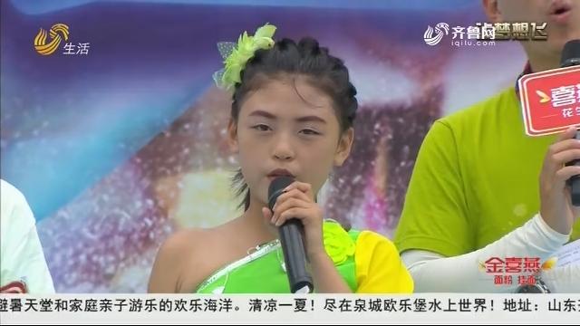 20190719《让梦想飞》:小美女唱串歌词 把主持人整懵