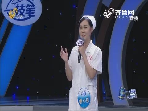 20190719《我是大明星》:杨小乐成为周冠军