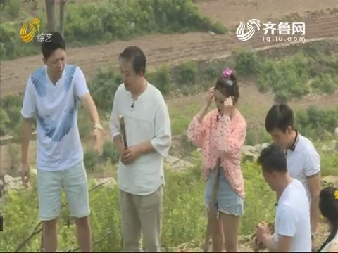 20190719《明星总动员》:李鑫开着坦克去摘桃