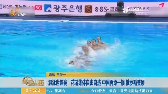 游泳世锦赛:花游集体自由自选 中国再添一银 俄罗斯登顶