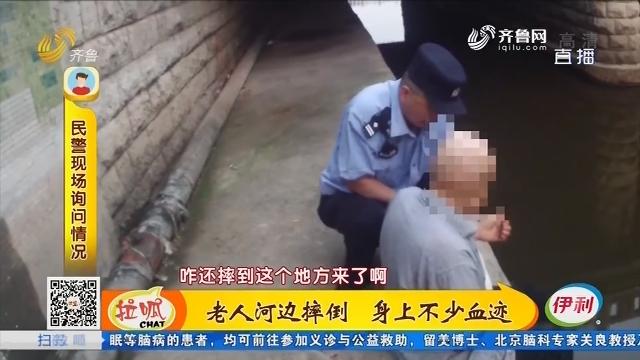 淄博:老人河边摔倒 身上不少血迹