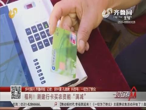 """【乡村振兴 齐鲁样板】福利!刷建行卡买农资能""""满减"""""""