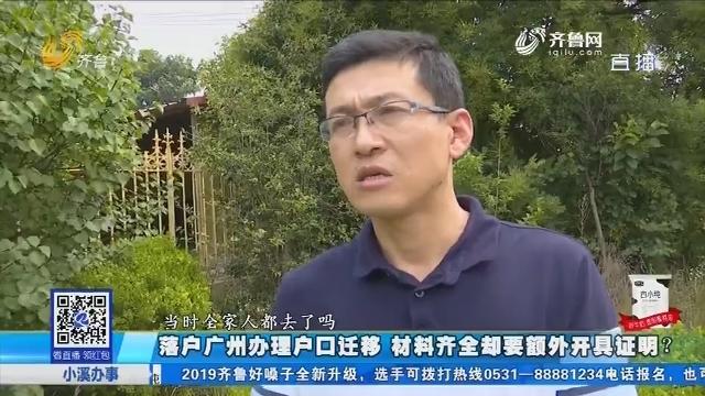 莱阳:落户广州办理户口迁移 材料齐全却要额外开具证明?